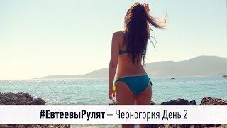 #ЕвтеевыРулят – Черногория День 2 (Пляж Plavi Horizonti, Тиват, Porto Montenegro) ВЛОГ