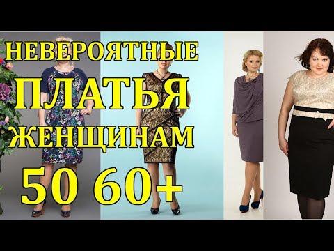 ПОТРЯСАЮЩИЕ Платья для ЖЕНЩИН за 50 60. Коллекция 2019-2020