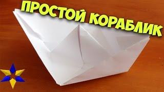 Кораблик из бумаги. Как сделать бумажный кораблик. Кораблик оригами. Оригами кораблик.(Любое большое дело начинается с малого. Чтобы пройти огромное расстояние надо сделать первый шаг. В данном..., 2016-06-01T17:07:23.000Z)