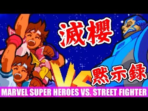 [2/3] 日焼けしたさくら - マーヴル・スーパーヒーローズ VS. ストリートファイター