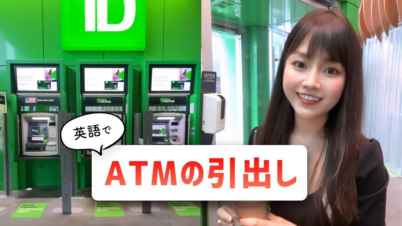 海外の銀行ATMで引出す方法!#shorts