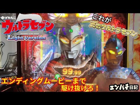 「ぱちんこ ウルトラセブン2 Light Version」脅威の継続率でエンディングムービーまで突っ走れ!実写セブンはセブンXっぽい?『エンパチ日記No.66」