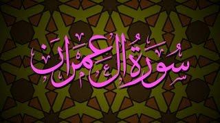 3 - Surah Al Imran - Sheikh Ahmad Sulaiman