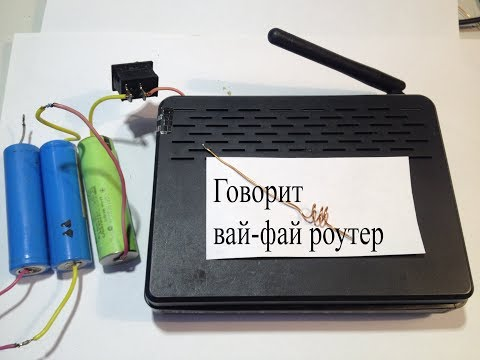 Передатчик радиусом более 100 метров из WI-FI роутера своими руками