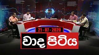 Waada Pitiya | 21st July 2020 Thumbnail