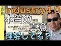 【神回】インダストリー4.0の真意とは「何か」を解説。これが分かればIoTを使った改善方法や、工場の改善はおろか、全ての業務を改善できる。