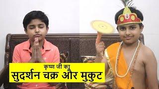 कृष्ण जी का सुदर्शन चक्र और मुकुट कैसे बनाये - Janmashtami Special DIY Craft Idea | Krishna Leela