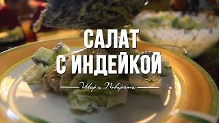 Легкий Вкусный Салат С Индейкой/// Salad With Turkey
