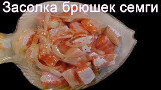 Как засолить брюшки семги или лосося дома