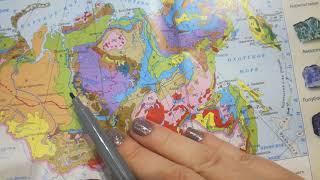 8 класс. Урок 8. Геологическое строение России