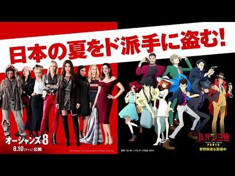 映画『オーシャンズ8』×TV アニメ『ルパン三世 PART5』スペシャルコラボ映像【HD】