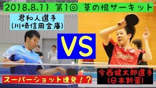 【卓球】今西健太郎選手(日本新薬)VS君和人選手(川崎信用金庫)【草の根サーキット】