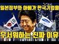 일본 국민 3000명이 모여 한국행 비행기 운항해달라 애원하는 현재 상황!! 자기 발등 찍은 아베! 대 일본 무역적자 17년 만에 최소!!