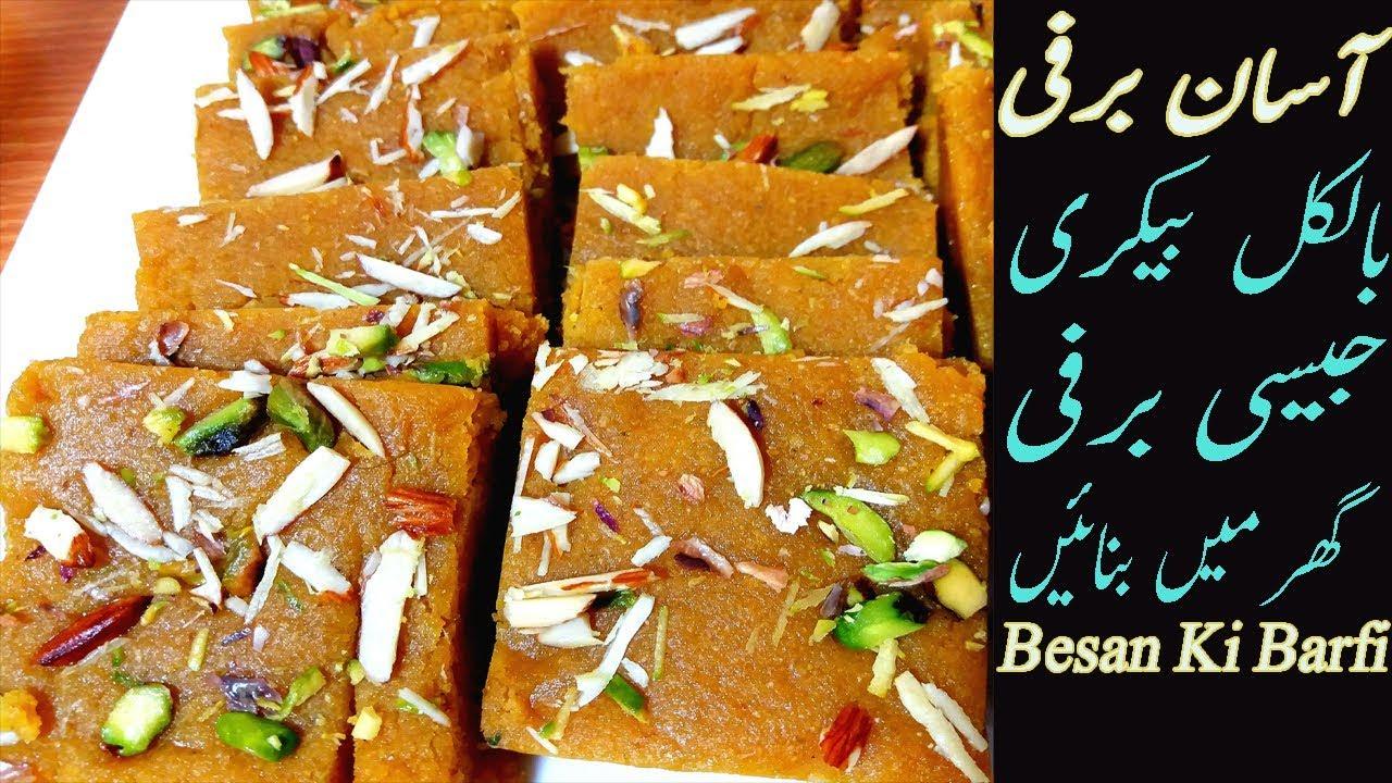 Cake Banane Ki Recipe Dikhao: Besan Ki Barfi Banane Ka Tarika Urdu In Hindi Burfi Recipe