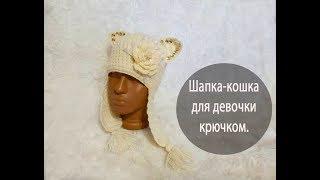 Шапка-кошка для девочки крючком.
