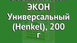Обойный клей ЭКОН Универсальный (Henkel), 200 г обзор 1312332 бренд производитель Henkel (Германия)