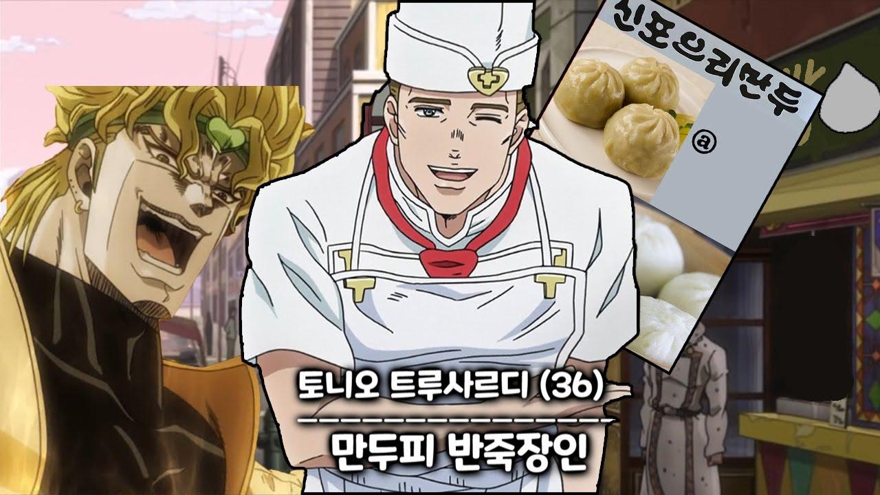 만두가 먹고싶은 디오