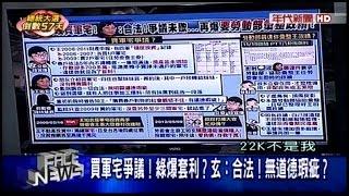 11202015 年代新聞面對面 ERA FACE NEWS