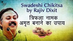 त्रिफाला नामक अमृत बनाने का उपाय - How To Make Triphala | Rajiv Dixit