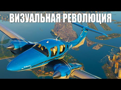Microsoft Flight Simulator 2020 - Визуальная революция