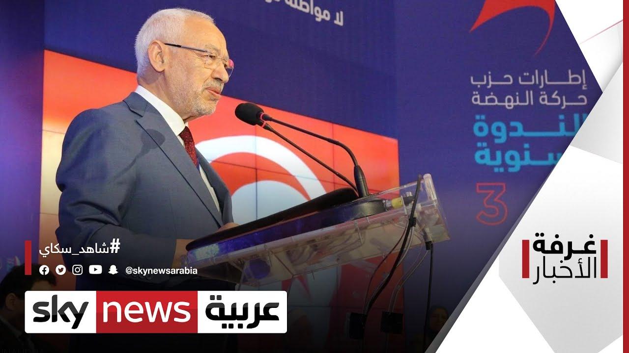 تونس..  التصدعات تضرب حركة النهضة في تونس من الداخل.| #غرفة_الأخبار