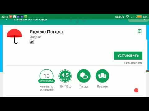 Яндекс.Погода - обзор программы андроид