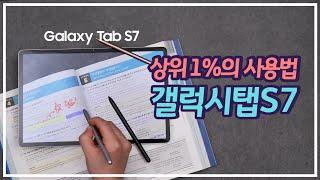 갤럭시탭S7 플러스 모든 색상 리뷰 활용법 / 키보드커…