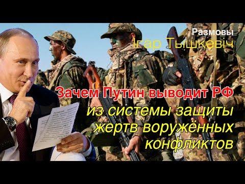 Зачем Путин выводит РФ из системы защиты жертв вооружённых конфликтов?