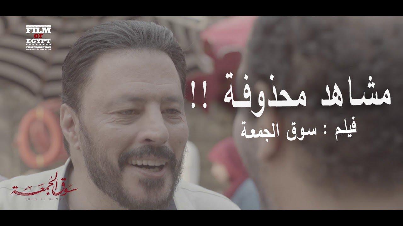 حصريا شاهد جميع المشاهد المحذوفة من فيلم سوق الجمعة Youtube
