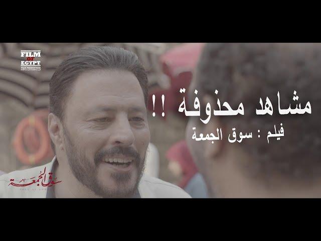 حصرياً .. شاهد جميع المشاهد المحذوفة من فيلم سوق الجمعة