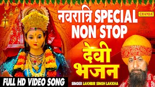 2021 नवरात्री Special देवी गीत   Lakhbir Singh Lakkha   2021 Top Navratri Bhajans    Chanda Bhakti