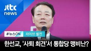 """[라이브썰전 H/L] 김종배 """"통합당 향한 맹비난…한선교 처지와 심경 드러나"""" / JTBC 뉴스ON"""