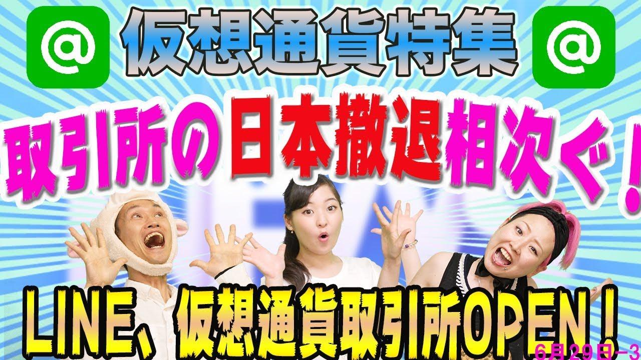 仮想通貨は終わったとの報道 いや、未来は明るい! 今週のリップル フオビやBigOneやKucoinなどの取引所が日本撤退 XRPのロゴ 最新・仮想通貨ニュース