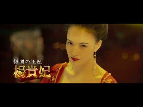 「空海―KU-KAI― 美しき王妃の謎」日本語吹替版予告編