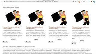 товары для похудения недорого в интернет магазине Axstor