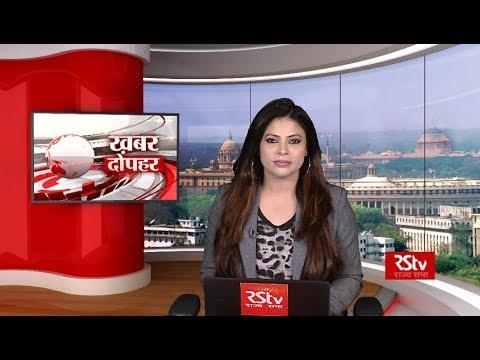 Hindi News Bulletin | हिंदी समाचार बुलेटिन - 21 March, 2020 (1:30 Pm)