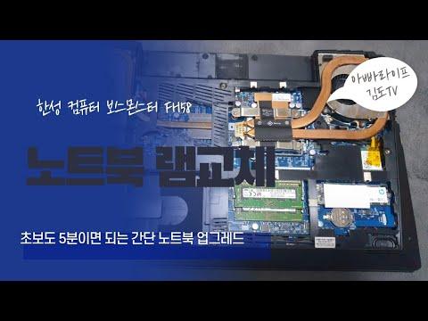 [아빠라이프] 보스몬스터 FH58 한성컴퓨터 노트북 램교체