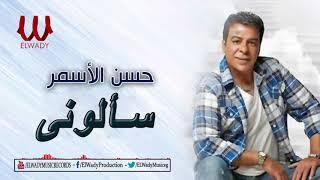 Hasan El Asmar -  Saalony / حسن الأسمر - سألوني