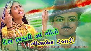 Desh Bhakti Song | GEETA RABARI | ગીતા રબારી | इतिहास में इतना सुन्दर देश भक्ति गीत नहीं सुना होगा