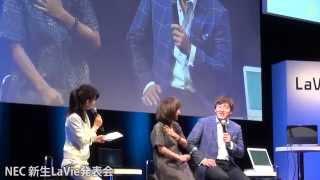 石井一久さんと木佐彩子さんによるトークセッション LaVieブランドにつ...