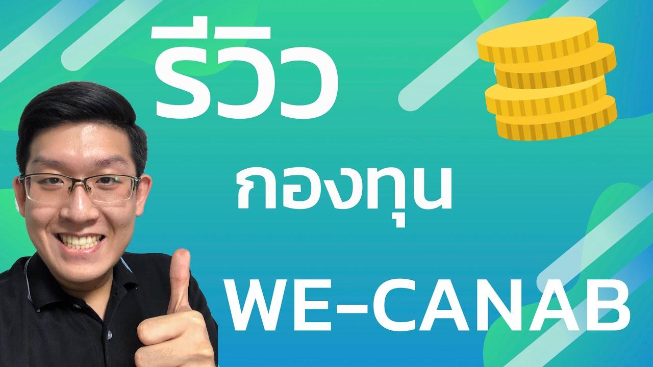 รีวิวกองทุน WE-CANAB เหมาเหมาธุรกิจกัญชงกัญชา