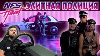 Need for Speed Heat - СТРИТРЕЙСЕРЫ В ШОКЕ ОТ ЭТИХ ПОЛИЦЕЙСКИХ!
