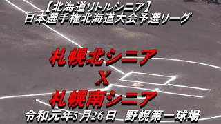 【リトルシニア】 札幌北シニア X 札幌南シニア 令和元年度日本選手権北海道予選 2019/5/26 thumbnail