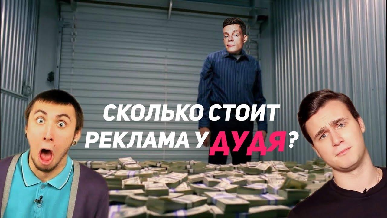 СКОЛЬКО СТОИТ ВДУДЬ | Самая дорогая реклама на YouTube