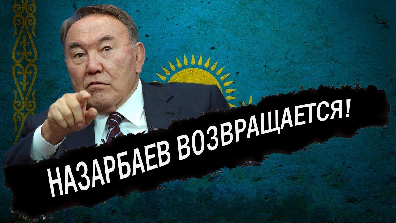 Срочно! Назарбаев возвращается! Елбасы хочет участвовать в выборах!