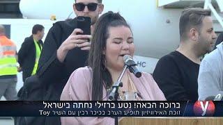 נטע ברזילי נחתה בישראל ותופיע בכיכר רבין