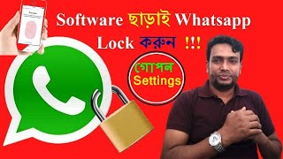 How to Lock your WhatsApp without any Software Bangla  || WhatsApp Messenger Lock with Password screenshot 5