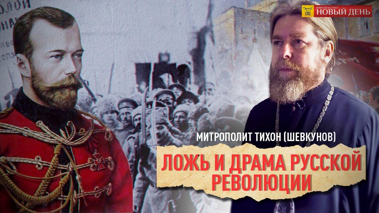 Ложь и драма русской революции
