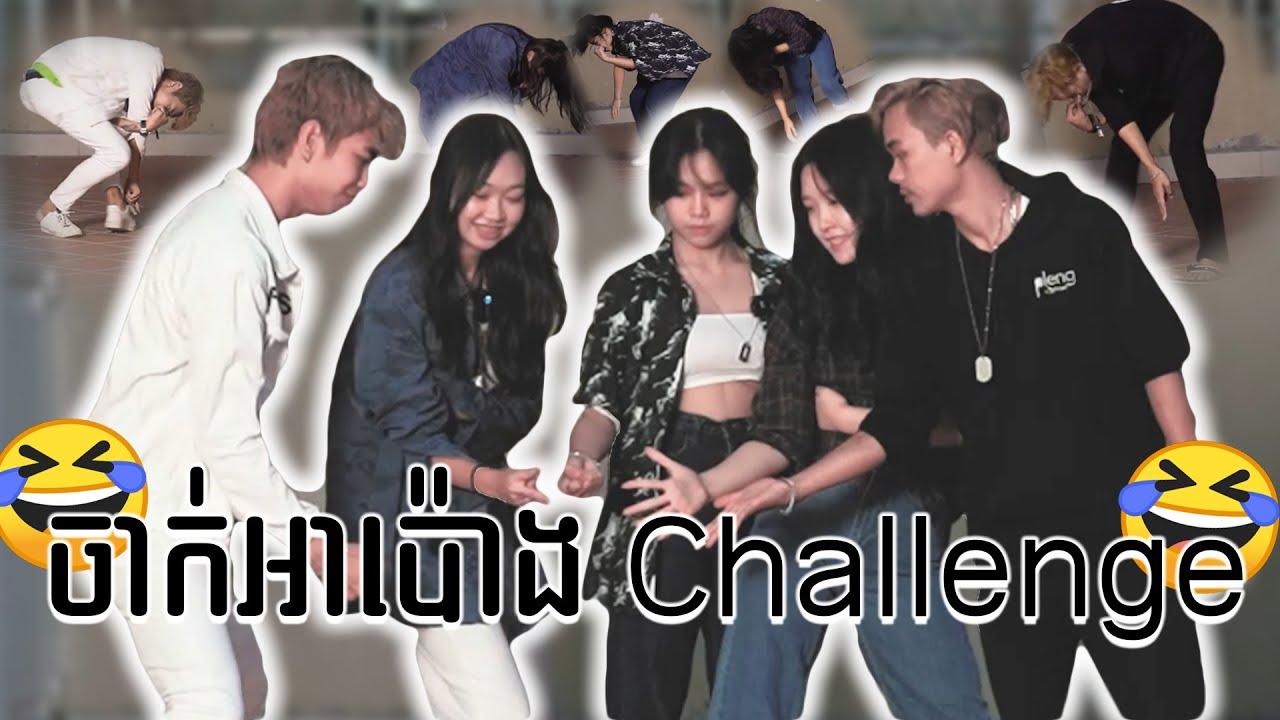 ចាក់អាប៉ោង Challenge