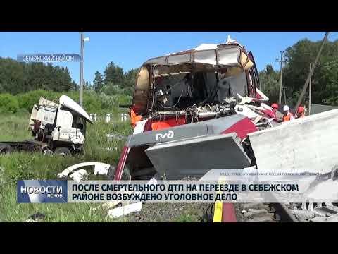 Новости Псков 02.07.2019 / После ДТП на переезде в Себежском районе возбуждено уголовное дело